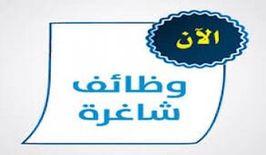 تعلن شركه الدر للخدمات العامة عن حاجاتها لموضفين او موضفات.....