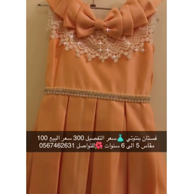 Girls dress for sale