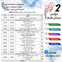 فعاليات مؤتمر بستان قلم ٢