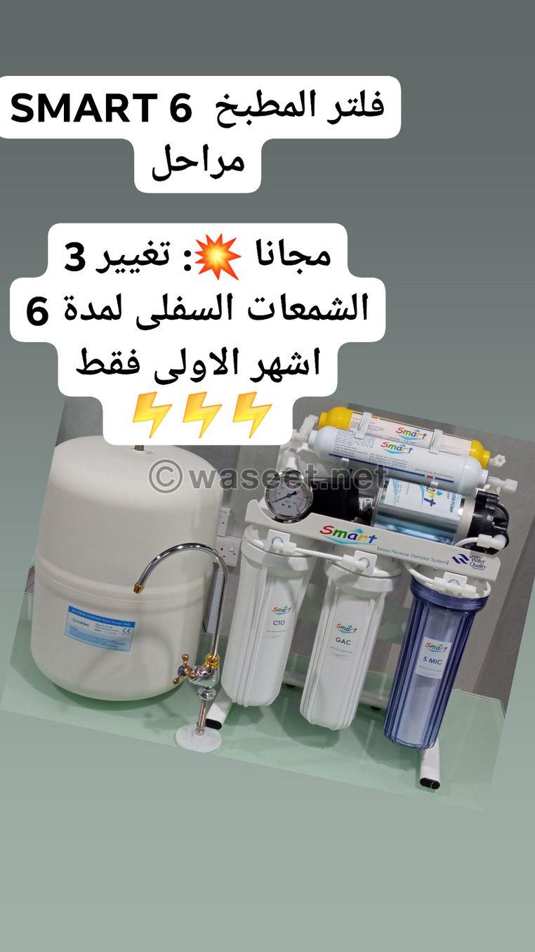 فلتر المطبخ 6 مراحلSMART وتغيير الشمعات مجانا 1