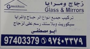 فني زجاج ومرايا ابو مصطفى