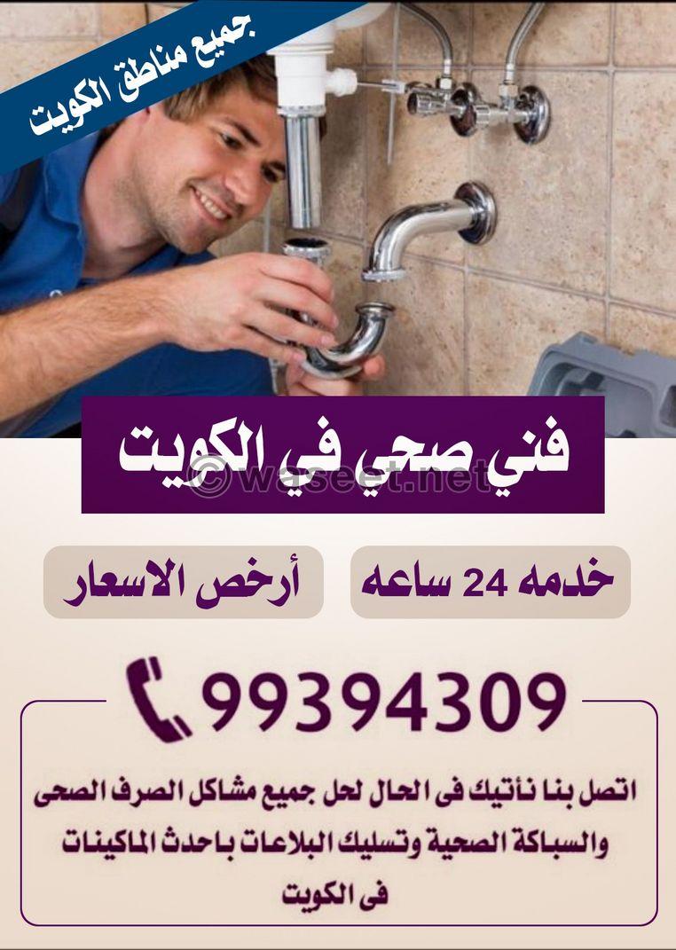 فني صحى في الكويت
