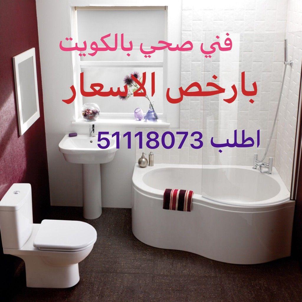 فني صحي بارخص الاسعار خدمه 24 ساعه