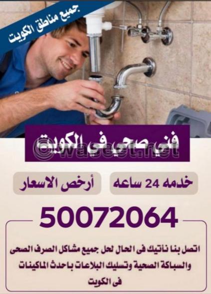 فني صحي جميع مناطق الكويت 0