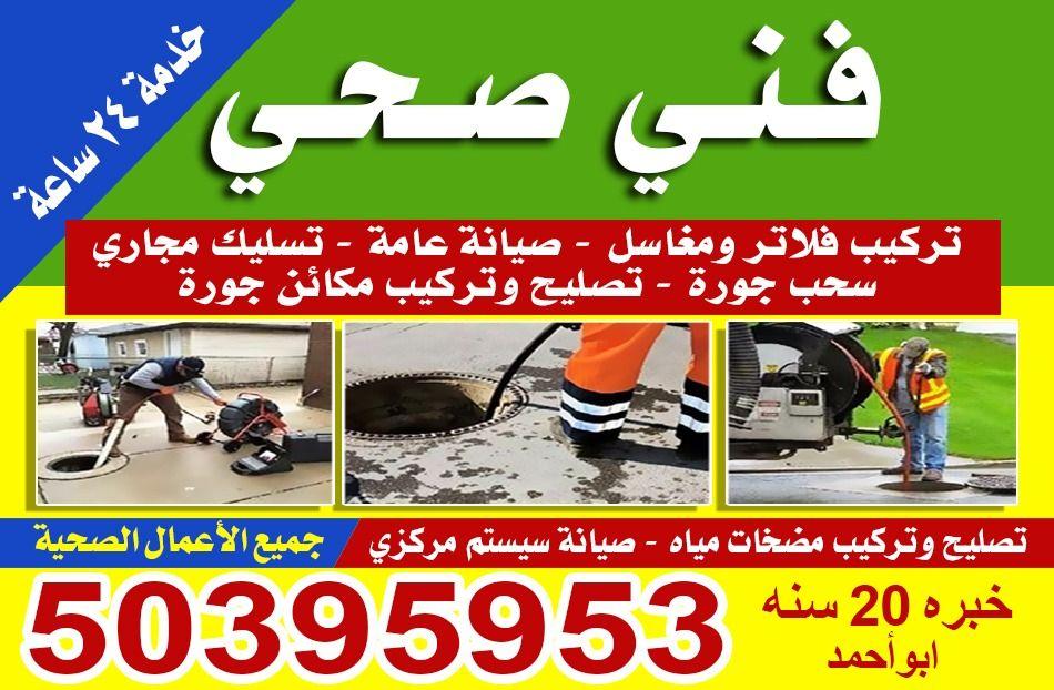 فني صحي خدمه 24 ساعه 3
