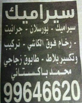 فني كاشي وسيراميك محمد