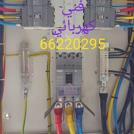 فني كهربائي نقوم بجميع تمديدات الكهرباء