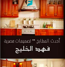 فهد الخليج لأعمال الالومنيوم و المطابخ