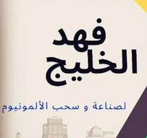 فهد الخليج للاعمال الالومنيوم