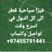 فيزا سياحية قطر