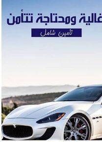 قطر لتأمين السيارات