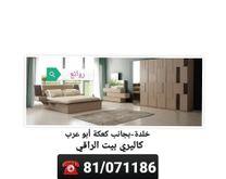 كاليري بيت الراقي