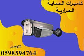 كاميرات حرارية للبيع