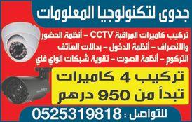 كاميرات مراقبه CCTV