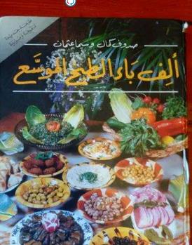 كتاب الف باء الطبخ الموسع
