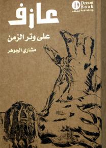 كتاب عازف على وتر الزمن للكاتب مشاري الجوهر