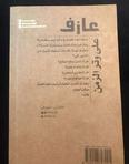 كتاب عازف على وتر الزمن للكاتب مشاري الجوهر 1