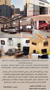 Car repair garage for sale in Mussafah