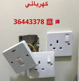 كــهـربـائـي بحريني -   صيانة الكهرباء
