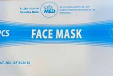كمامات طبية Medical mask