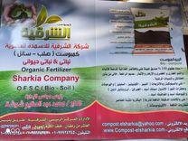 للبيع كمبوست نباتي و حيواني