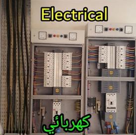 كهربائى لاعمال الكهرباء