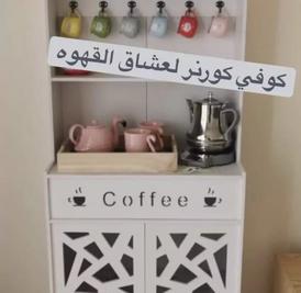 كوفي كورنر لعشاق القهوة