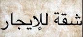 » للإيجار شقه في حي السلام شهري...