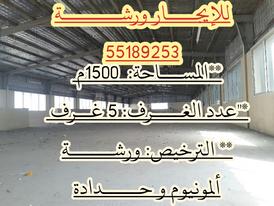 للإيجــــــار ورشـــــة حـــــدادة وألمـــــونيوم 7