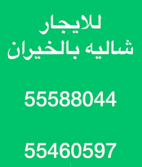 للايجار شاليه سرايا الخيران