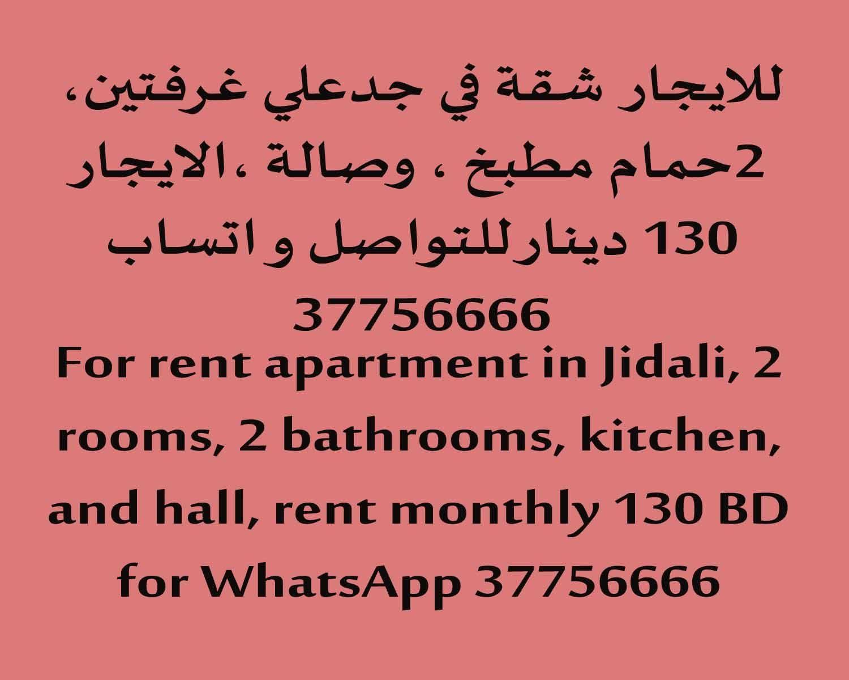 للايجار شقة بجدعلي 130 دينار