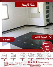للايجار شقة في مدينة عيسى