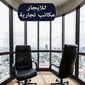 للايجار مكاتب تجاريه في الشرق