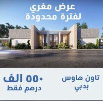 للبيع تاون هاوس في قلب دبي بمنطقة المرابع العربيه