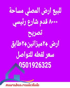 For Sale Land Al Mussala