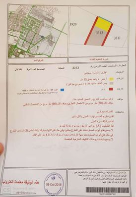 Land for sale in Al-Sajaa