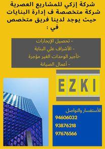للبيع ارض سكنية في بوشر فلج الشام