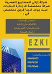 للبيع ارض سكنية في بوشر فلج الشام...