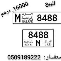 للبيع رقم مميز 8488 M . راس الخيمه