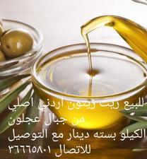 للبيع زيت زيتون اردني اصلي