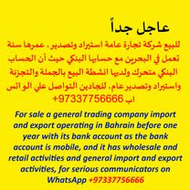For Sale General Trading Company Import and Export in Bahrain