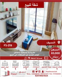 Fully furnished and equipped apartment for sale in Seef