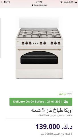 للبيع طباخ جديد بلكرتون كفاله سنه ٥ عيون سعره بلشركه ١٣٩ دينار  وسعر البيع حسب السوم