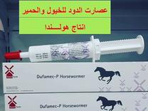 للبيع عصارات الدود للخيول والحمير
