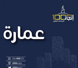 للبيع عمارة في الرياض 875 متر