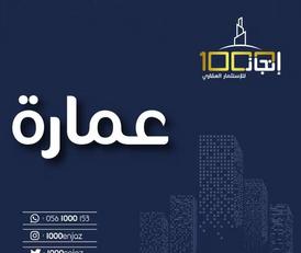 للبيع عمارة محلات وشقق 650 متر في الرياض