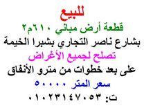 للبيع قطعة أرض مميزة 610 م2 بشارع ناصر التجاري بشبرا الخيمة...