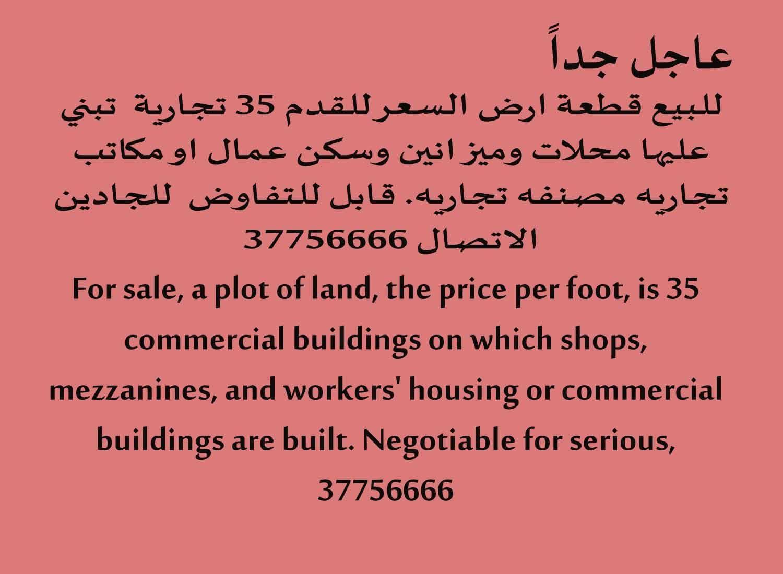 للبيع قطعة ارض تجارية في عسكر