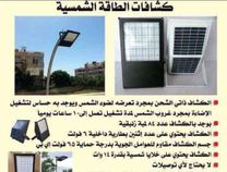 للبيع كشافات طاقة شمسية
