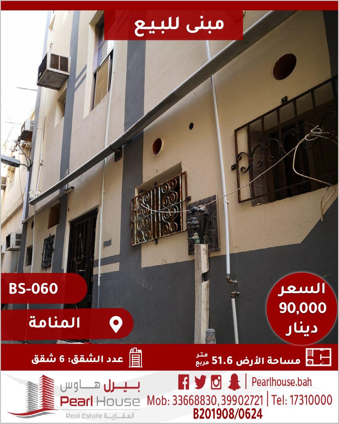 للبيع مبنى في المنامة